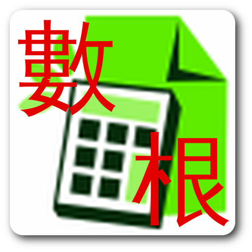 calculator_app_icon_chinese2